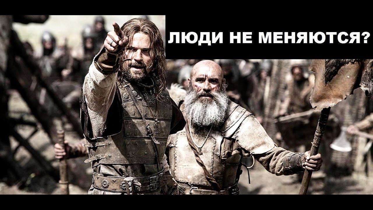 «Викинги» 2019 Люди Меняются? Нет Фильма | викинг русский фильм смотреть полностью