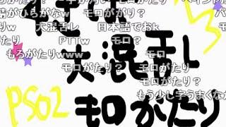 2016/02/22放送 『PSO2アークス広報隊!』とは… 『PSO2』の面白さを広く...