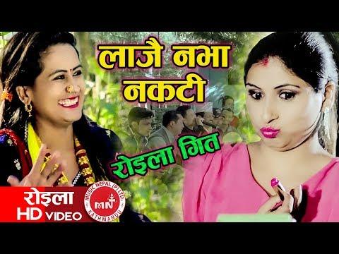 New Roila Song 2074 | Lajai Nabha Nakati -...