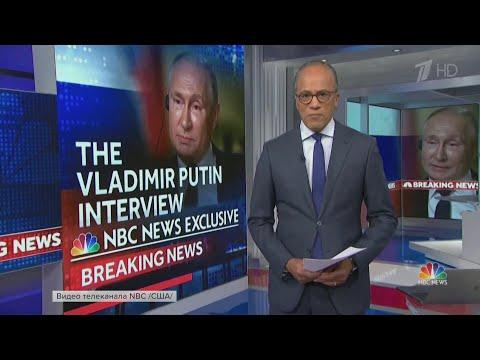 Владимир Путин в преддверии встречи с Джо Байденом дал интервью американскому телевидению.