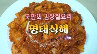 남북요리톡톡2 - 3편 [북한의 명태식해]