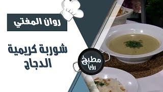 شوربة كريمية الدجاج - روان المفتي