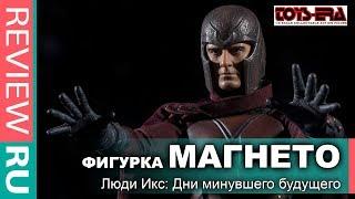 Портретная фигурка МАГНЕТО / ЛЮДИ ИКС / Toys Era