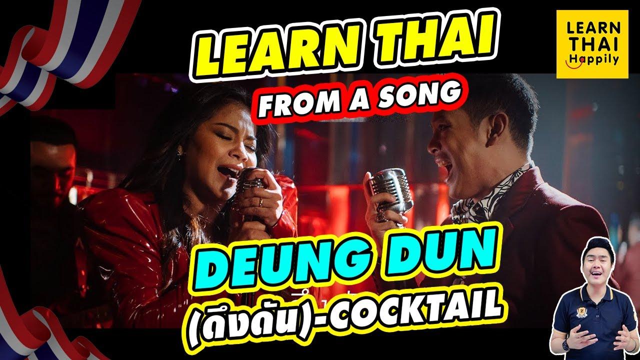 Download Learn Thai song : Deung Dun (เพลง ดึงดัน) - Cocktail X Tak [Native speaker] #Thaisong #learnThaisong