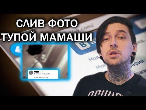 СЛИВ ФОТО ТУПОЙ МАМАШИ - Видео из ютуба