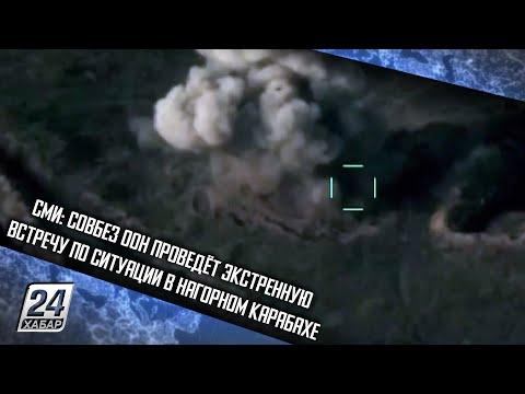 СМИ: Совбез ООН проведёт экстренную встречу по ситуации в Нагорном Карабахе