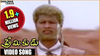 Premikudu Movie || Mukkala Mukabula Video Song || Prabhu Deva, Nagma || Shalimarcinema