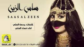 شيلة ساس الزين الحان اداء فهاد العلي كلمات جمعه العلي