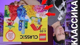 ЭТО КЛАССИКА. LEGO Classic...