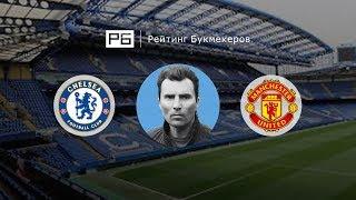 Прогноз Александра Григоряна: «Челси» — «Манчестер Юнайтед»