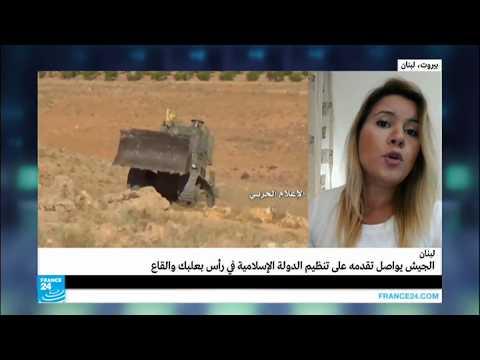 الجيش اللبناني يواصل تقدمه على تنظيم -الدولة الإسلامية- في رأس بعبلك والقاع