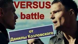 Versus battle от Данилы Козловского. На районе. Фильм 2018г.