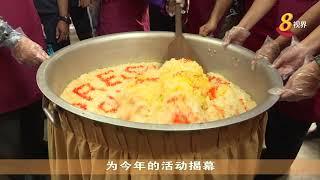 总统挑战黄姜饭义卖活动 预计筹20万元善款