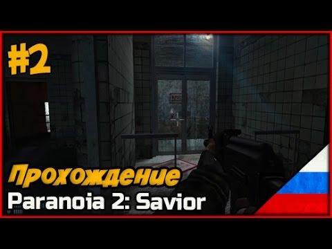 Прохождение Paranoia 2 Savior ◄#2► Зомби в подземных лабораториях