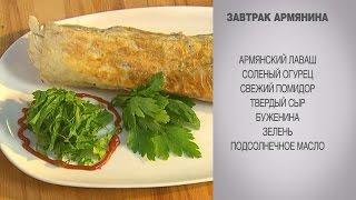 Завтрак / Армянский завтрак / Лаваш / Лаваш с начинкой / с бужениной / Лаваш в домашних условиях