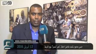 """مصر العربية   حسين محمود يكشف تفاصيل احتفال """"مصر السمرا"""" بيوم إفريقيا"""