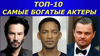 ТОП-10: Самые богатые актеры мира(Не секрет, что известные актеры хорошо зарабатывают, и самые богатые актеры мира – это голливудские звезды..., 2016-02-14T17:11:21.000Z)