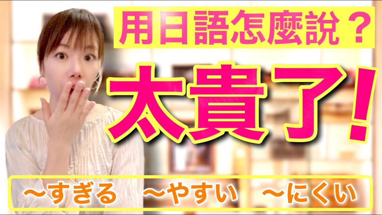 日文教學_初級日語#69 日文語法解釋「太貴了! 」用日文怎麼說??? ~すぎる、~やすい、~にくい的用法【yuka老師的日本語教室】