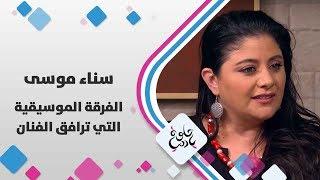 سناء موسى - الفرقة الموسيقية التي ترافق الفنان