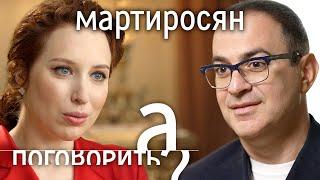 Гарик Мартиросян об арестах за шутки, больших деньгах, уходе из Камеди Клаб и смелости молодых