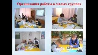 Формирование УУД через работу в малых группах