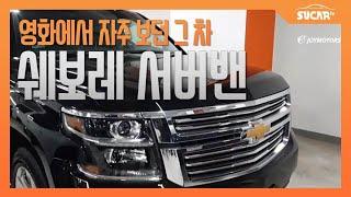 쉐보레 서버밴 5.3 4WD GMTK2 신차 희귀차량