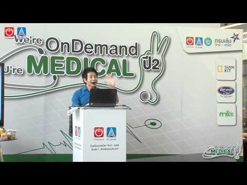 """พาร์ทเชาว์จับใจความ by พี่หมุย Socithai """"We're Ondemand U're Medical ปี 2"""""""