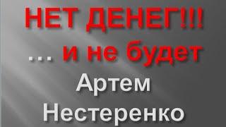 Нет денег!!! И не будет. Артем Нестеренко