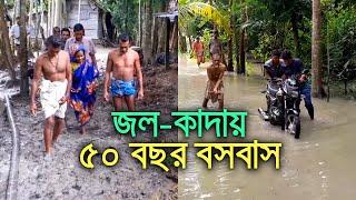জল-কাদায় ৫০ বছর বসবাস    bdnews24.com