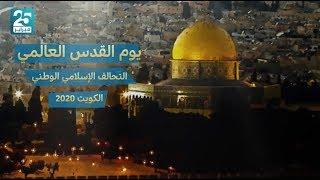 احتفالية التحالف الإسلامي الوطني بيوم القدس العالمي 2020
