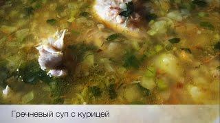 ВКУСНЕЙШИЙ ГРЕЧНЕВЫЙ СУП С КУРИЦЕЙ (Buckwheat soup with chicken)