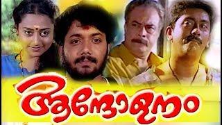 Antholanam Malayalam Full Movie # Malayalam Classic Movies # Malayalam Old Super Hit Full Movies