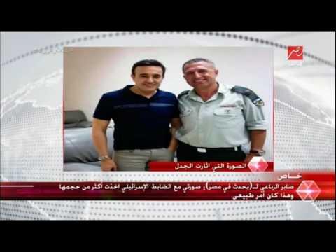 صابر الرباعي يرد على حقيقة صورته مع الضابط الإسرائيلي التي تداولتها وسائل الإعلام فى يحدث فى مصر