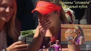 """Элина Свитолина """"СЛОМАЛА"""" победный кубок"""