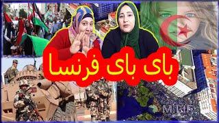 ردة فعل مصريين على اغنية باى باى فرنسا..اغنية فى منتهى الروعه