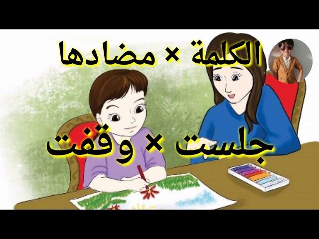 كلمات درس الرسامة الصغيرة اللغة العربية للصف الثاني تحليل كلمات الدرس