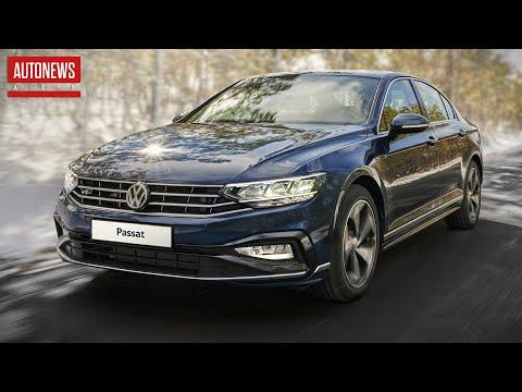 Volkswagen Passat 2020 в России: цены и комплектации