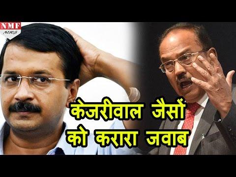 Ajit Doval की Kejriwal और Rahul Gandhi को करारा जवाब, कहा- गद्दारों से जरा बच के
