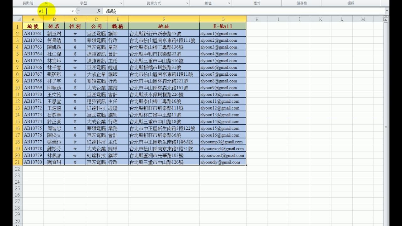 【Outlook教學】70 匯入聯絡人資料 從Word轉成Excel設定範圍 - YouTube