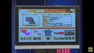 無限大の50回記念で作られた動画です!井本さんの暴言を集められています!