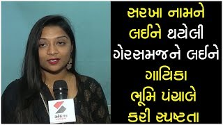 Gujarati Singer Bhoomi Panchal Clarification on Social Media Using her Pictures