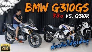 รีวิว BMW G310GS review Touring Bike ไซส์เล็ก ราคา 1xx,xxx บาท