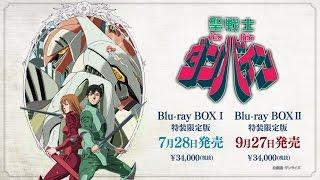 聖戦士ダンバイン Blu-ray BOX PV第1弾