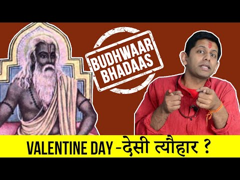 Budhwaar Bhadas! - How Valentine's Day is an Indian Concept! Mp3