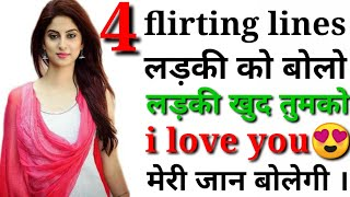 Flirting lines for impress girl | flirting lines | flirt kaise kare | pick up lines | how to flirt |