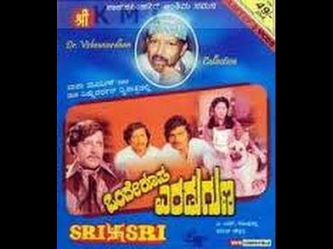 Onde Roopa Eradu Guna 1975 | Feat.Vishnuvardhan, Bharathi | Full Kannada Movie