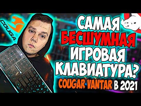Клавиатура проводная Cougar Vantar USB