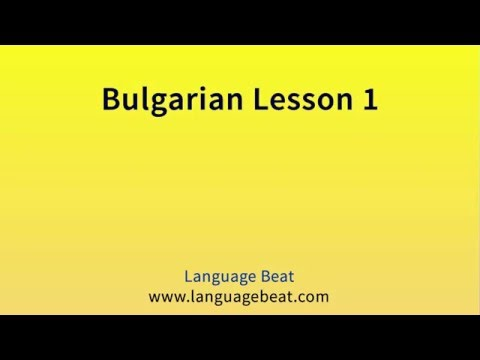 Learn Bulgarian :  Lessons for Beginners  1 - 17