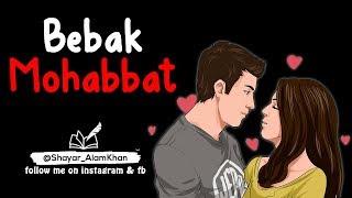Bebak Mohabbat | 2 Line Love Shayari  | Mohabbat Bhari Shayari By #Shayar_AlamKhan
