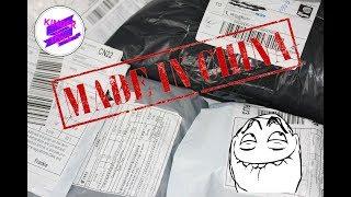 Посылки из Китая. AliExpress (АлиЭкспресс)